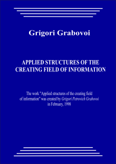 1998_Applied structures of the creating field of information