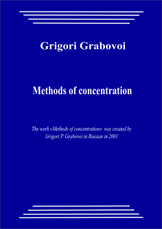 2001_Methods of concentration_2