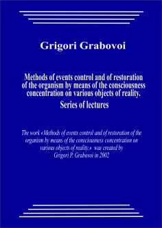 2002_Methods of events control and of restoration ...