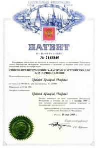 Patent2148845