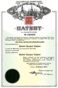 Patent2163419